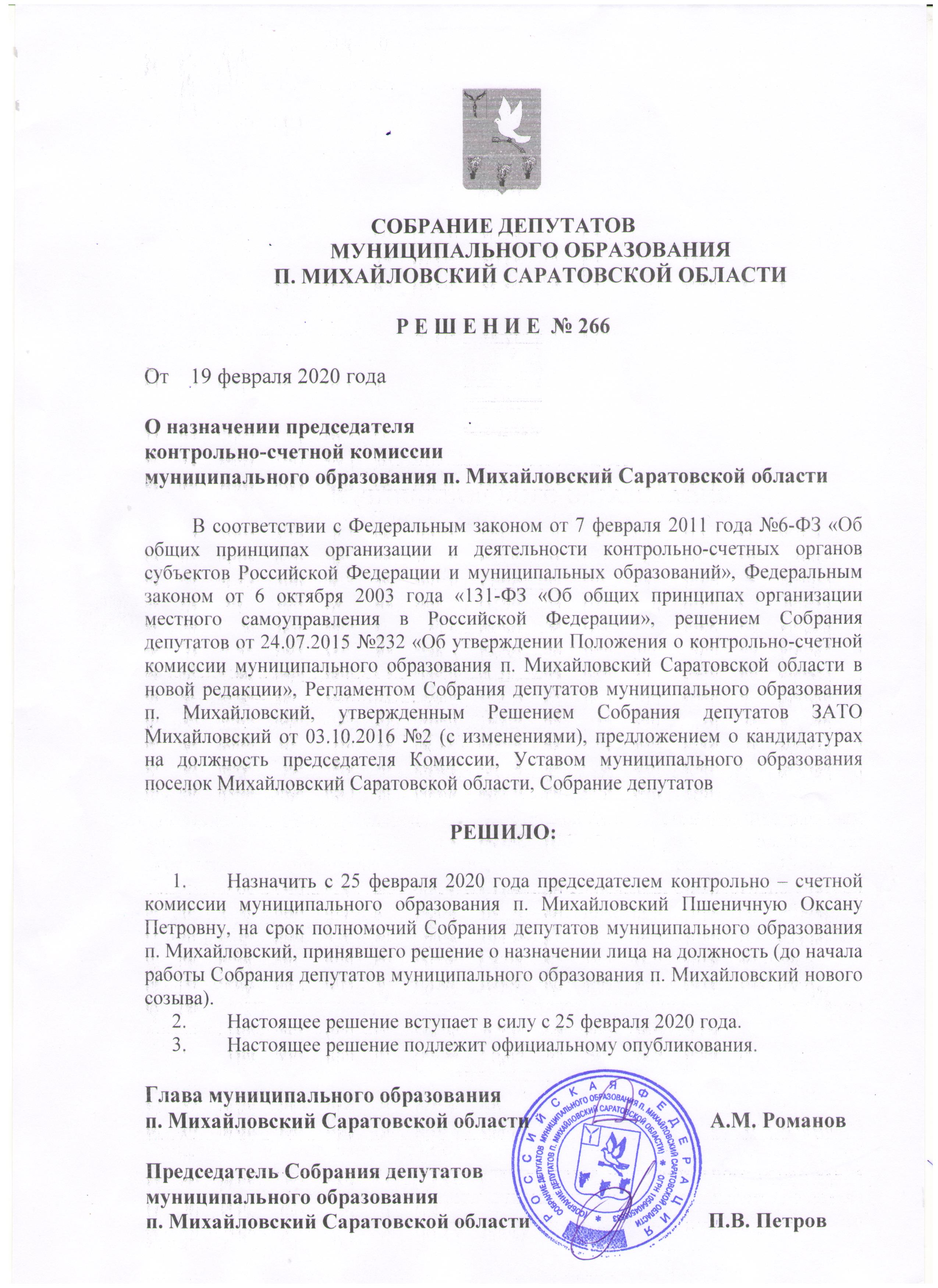 Решение № 266 от 19.02.2020 О назначении председателя КСК