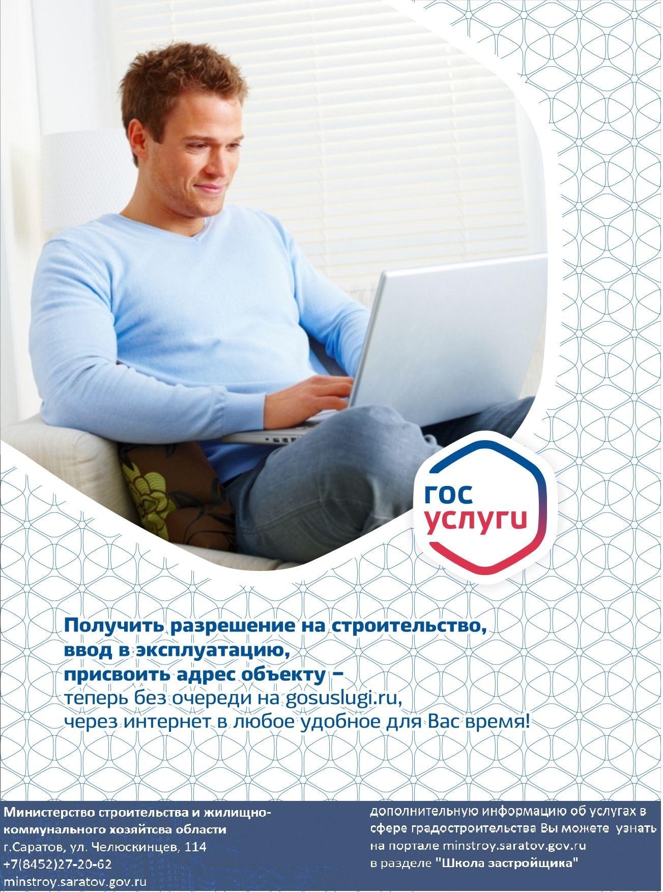 Листовка Электронный услуги
